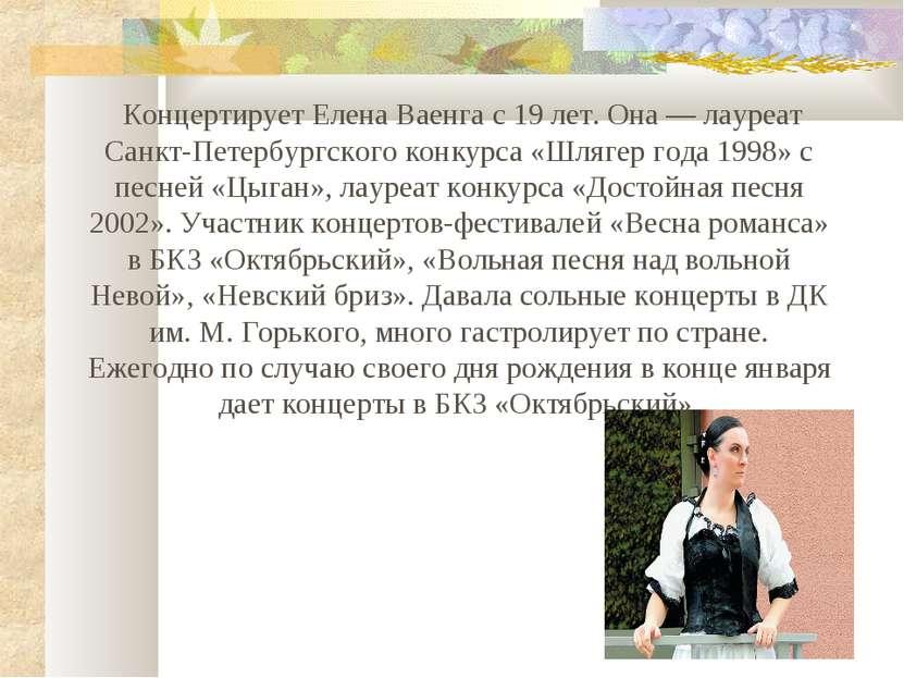 Концертирует Елена Ваенга с 19 лет. Она — лауреат Санкт-Петербургского конкур...