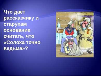 Что дает рассказчику и старухам основание считать, что «Солоха точно ведьма»?