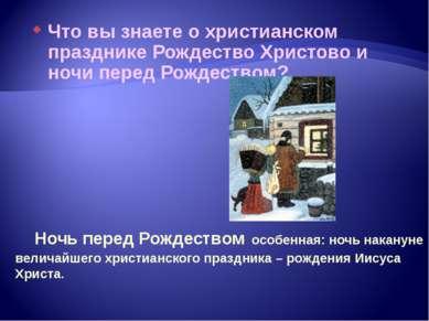 Ночь перед Рождеством особенная: ночь накануне величайшего христианского праз...