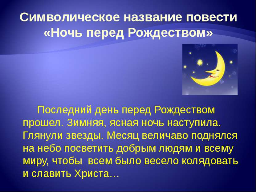 Символическое название повести «Ночь перед Рождеством» Последний день перед Р...