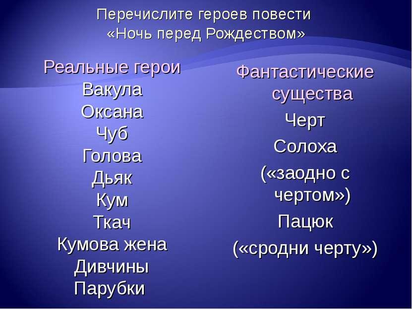 Перечислите героев повести «Ночь перед Рождеством» Реальные герои Вакула Окса...