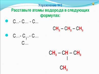 Упражнение №2 Расставьте атомы водорода в следующих формулах: С...- С… - С......