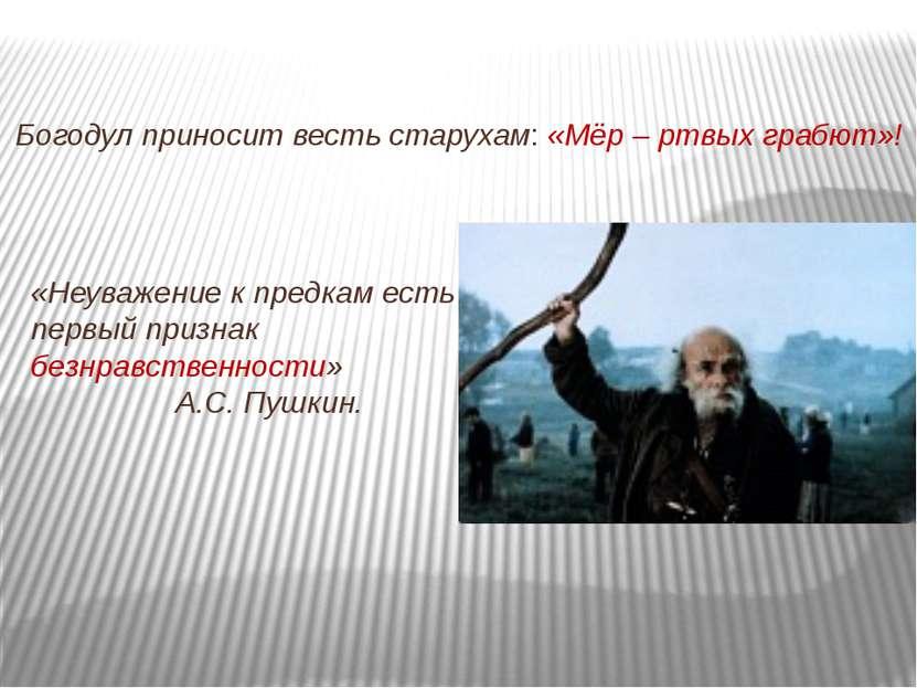 Богодул приносит весть старухам: «Мёр – ртвых грабют»! «Неуважение к предкам ...