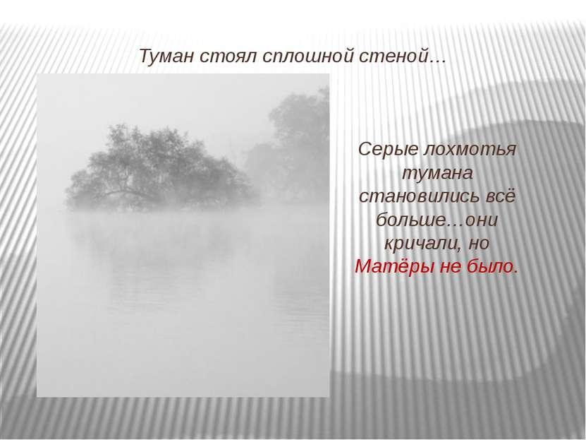 Туман стоял сплошной стеной… Серые лохмотья тумана становились всё больше…они...