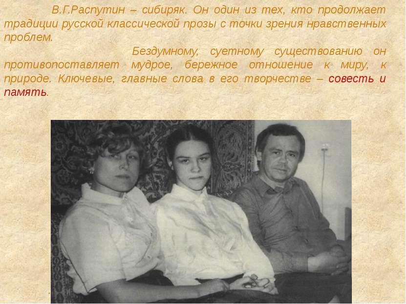 . В.Г.Распутин – сибиряк. Он один из тех, кто продолжает традиции русской кла...