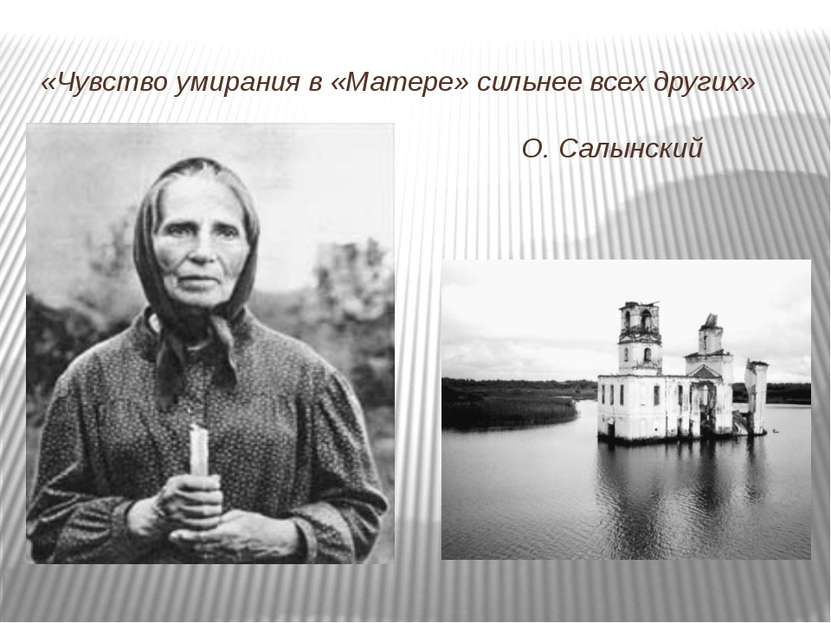 «Чувство умирания в «Матере» сильнее всех других» О. Салынский