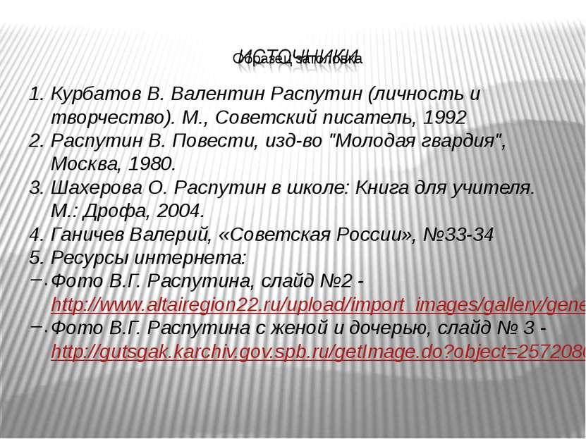 Курбатов В. Валентин Распутин (личность и творчество). М., Советский писатель...