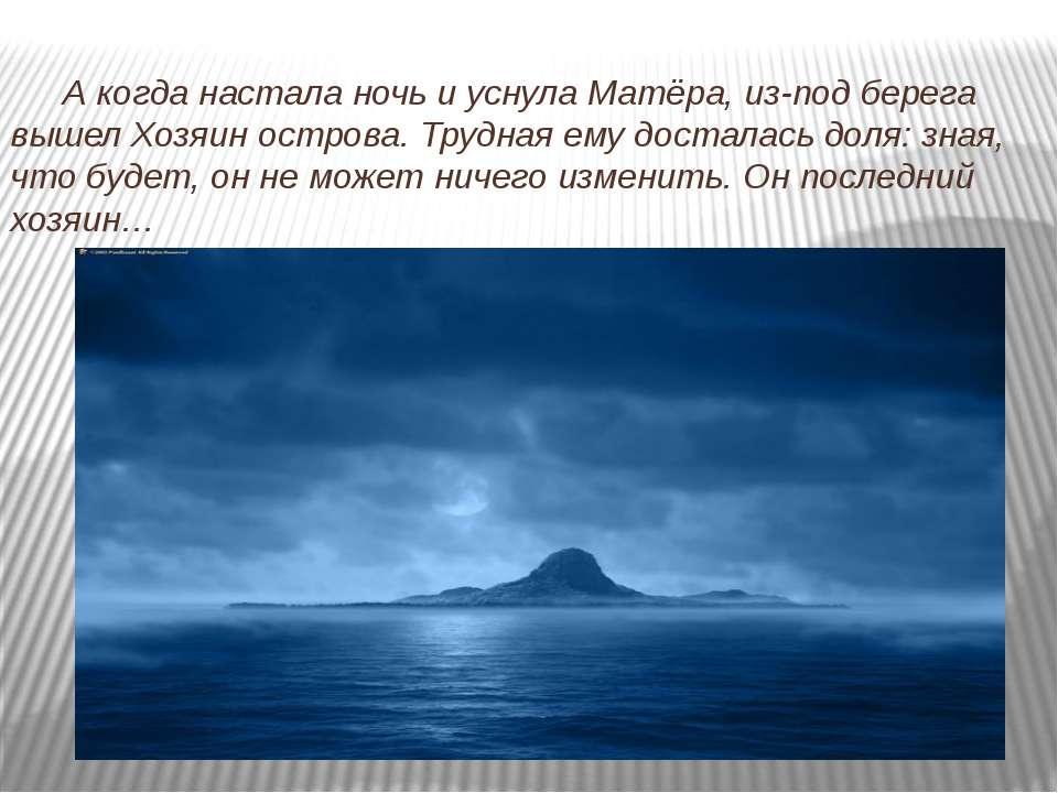 А когда настала ночь и уснула Матёра, из-под берега вышел Хозяин острова. Тру...