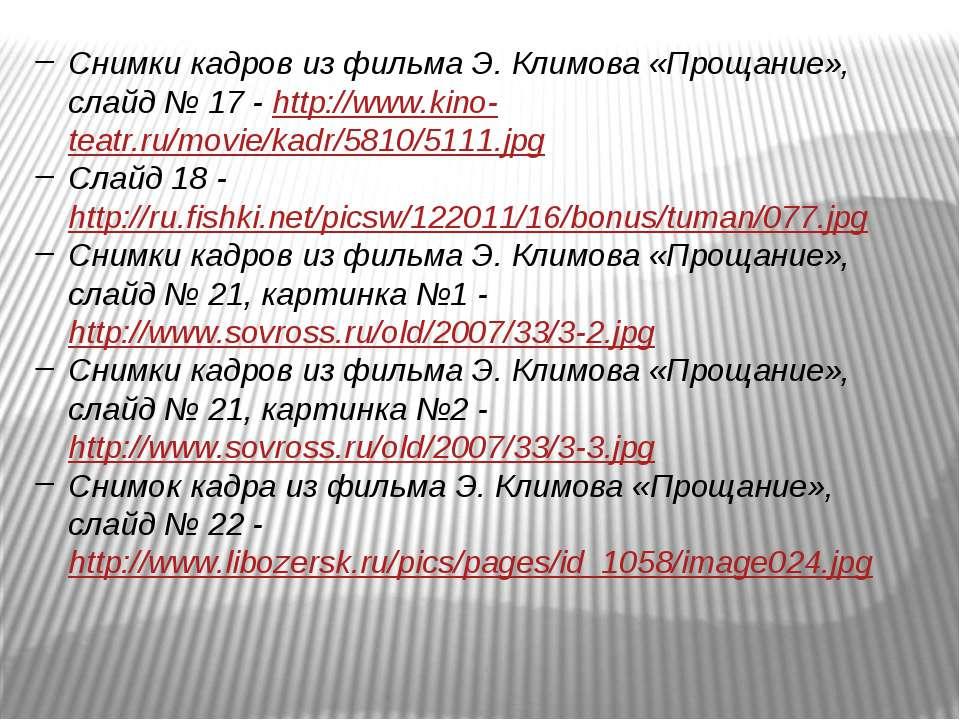 Снимки кадров из фильма Э. Климова «Прощание», слайд № 17 - http://www.kino-t...