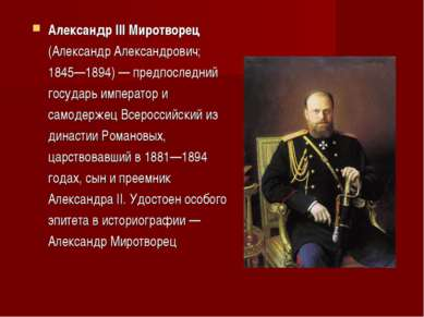Александр III Миротворец (Александр Александрович; 1845—1894) — предпоследний...