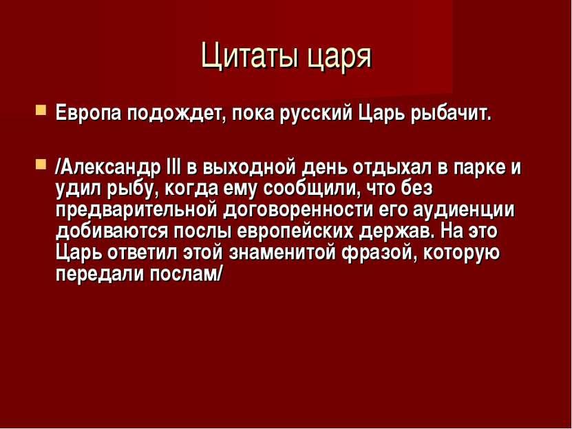 Цитаты царя Европа подождет, пока русский Царь рыбачит. /Александр III в выхо...