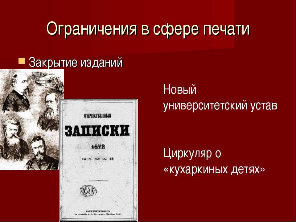 Ограничения в сфере печати Закрытие изданий Новый университетский устав Цирку...