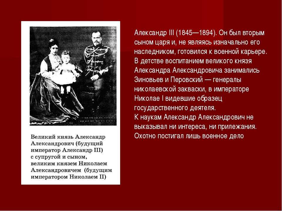Александр III (1845—1894). Он был вторым сыном царя и, не являясь изначально ...