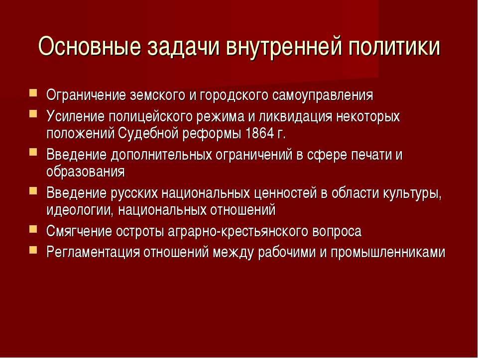 Основные задачи внутренней политики Ограничение земского и городского самоупр...