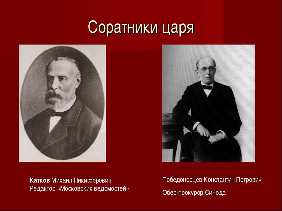"""Презентация """"Александр III. Контрреформы. Внешняя политика"""" - скачать бесплатно"""