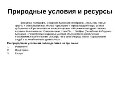 Природные условия и ресурсы Природные ландшафты Северного Кавказа многообразн...