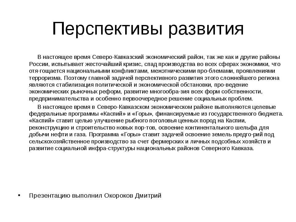 Перспективы развития В настоящее время Северо-Кавказский экономический район,...
