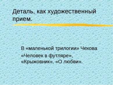 Деталь, как художественный прием. В «маленькой трилогии» Чехова «Человек в фу...