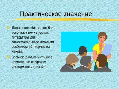 Практическое значение Данное пособие может быть использовано на уроках литера...