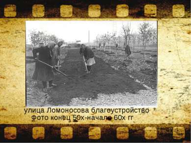 улица Ломоносова благоустройство Фото конец 50х-начало 60х гг