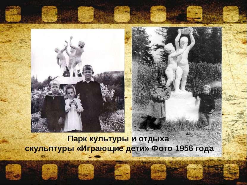 Парк культуры и отдыха скульптуры «Играющие дети» Фото 1956 года
