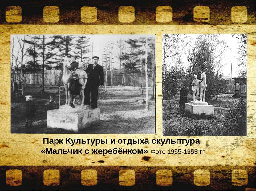 Парк Культуры и отдыха скульптура «Мальчик с жеребёнком» Фото 1955-1958 гг
