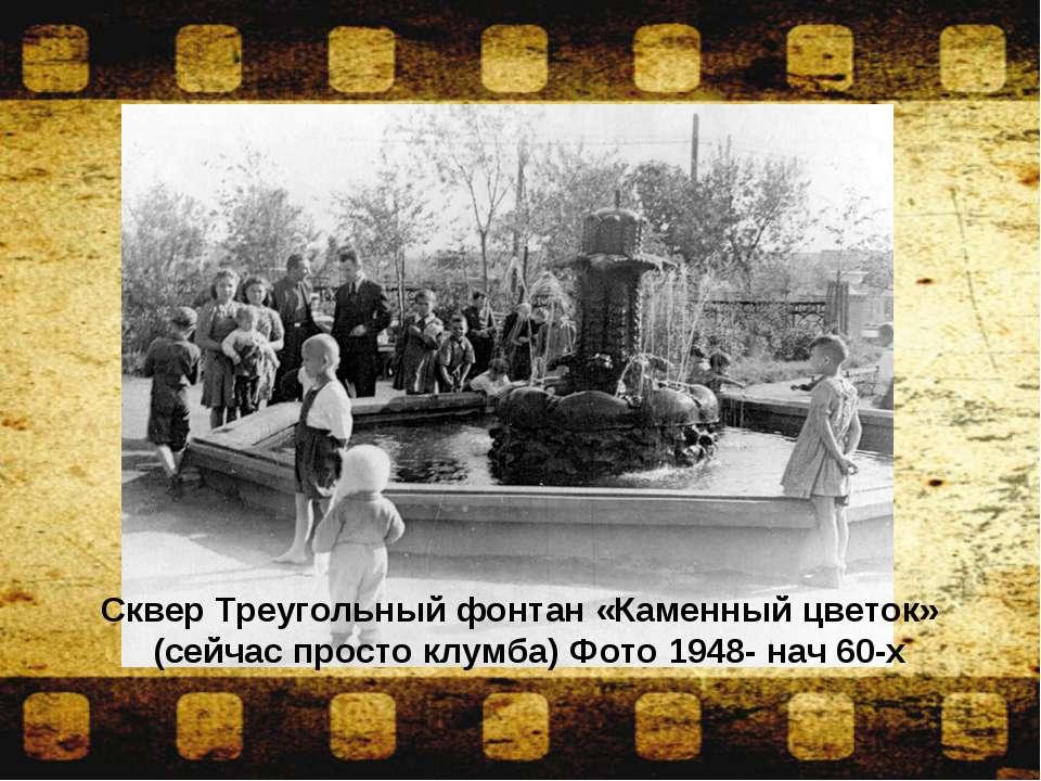 Сквер Треугольный фонтан «Каменный цветок» (сейчас просто клумба) Фото 1948- ...