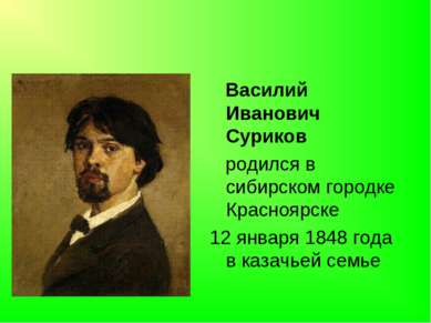 Василий Иванович Суриков родился в сибирском городке Красноярске 12 января 18...