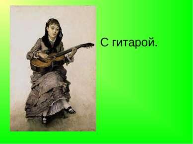 С гитарой.