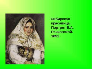 Сибирская красавица. Портрет Е.А. Рачковской. 1891