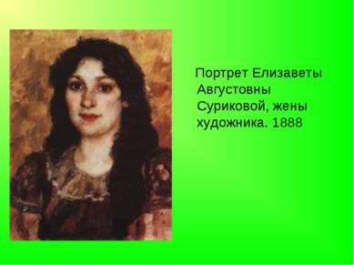 Портрет Елизаветы Августовны Суриковой, жены художника. 1888