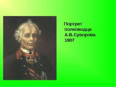 Портрет полководца А.В.Суворова 1907