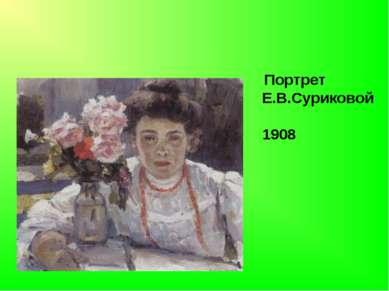 Портрет Е.В.Суриковой 1908