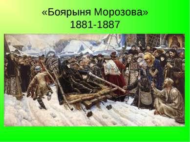 «Боярыня Морозова» 1881-1887