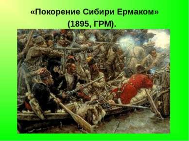 «Покорение Сибири Ермаком» (1895, ГРМ).
