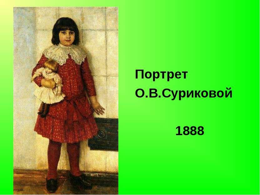 Портрет О.В.Суриковой 1888