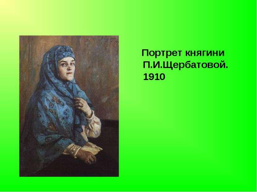Портрет княгини П.И.Щербатовой. 1910