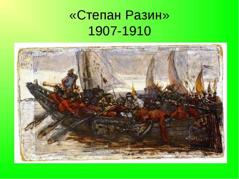 «Степан Разин» 1907-1910