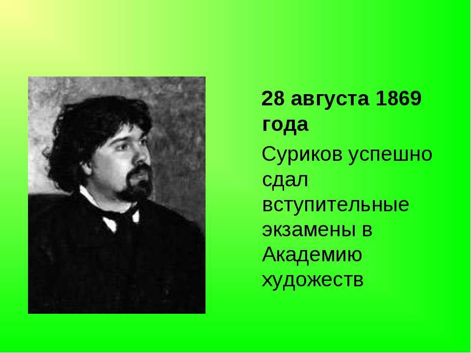 28 августа 1869 года Суриков успешно сдал вступительные экзамены в Академию х...