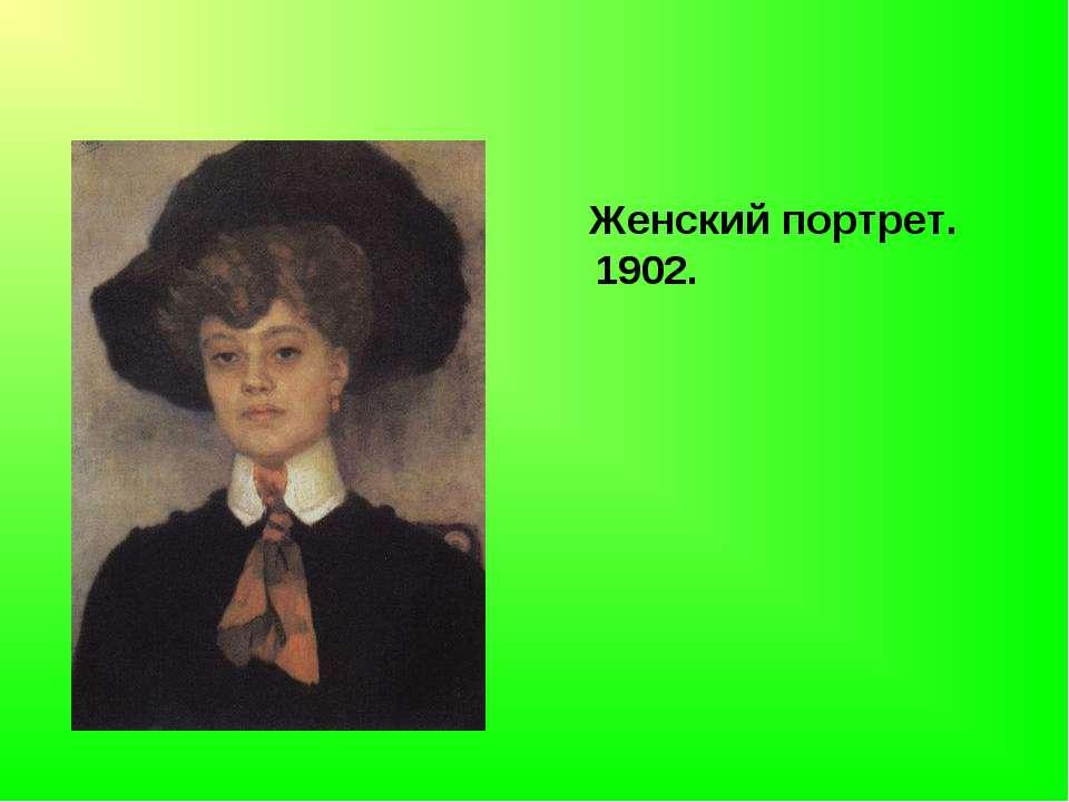 Женский портрет. 1902.