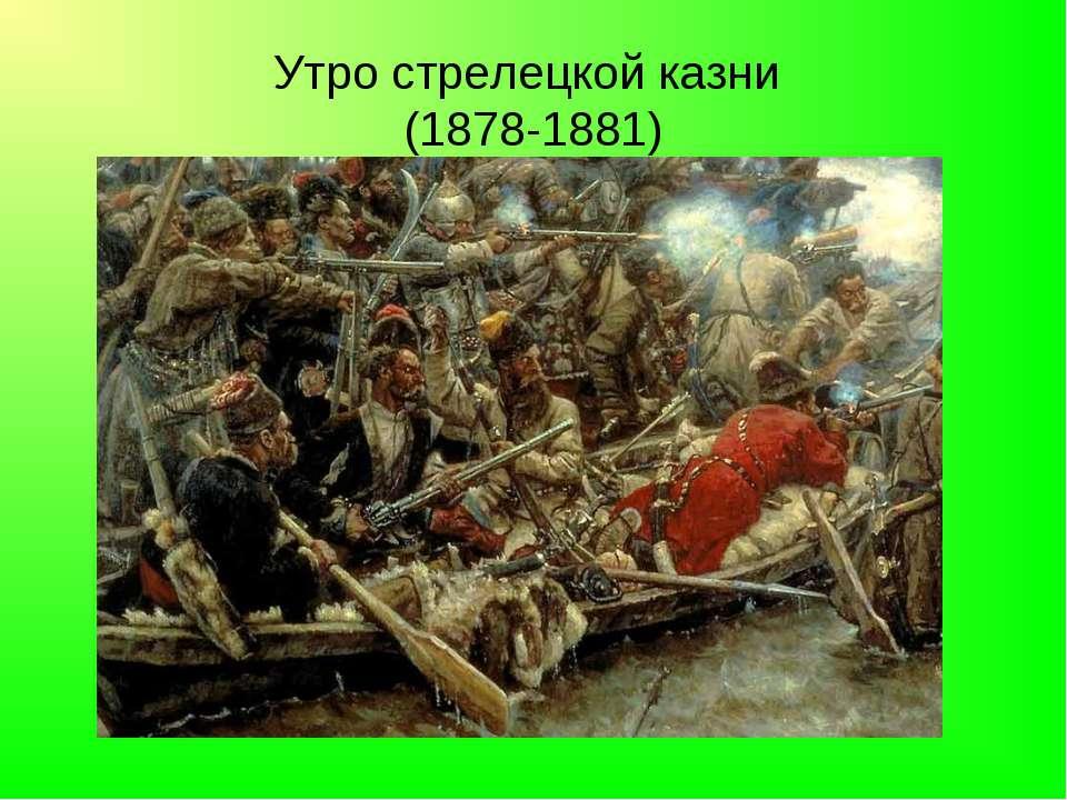 Утро стрелецкой казни (1878-1881)