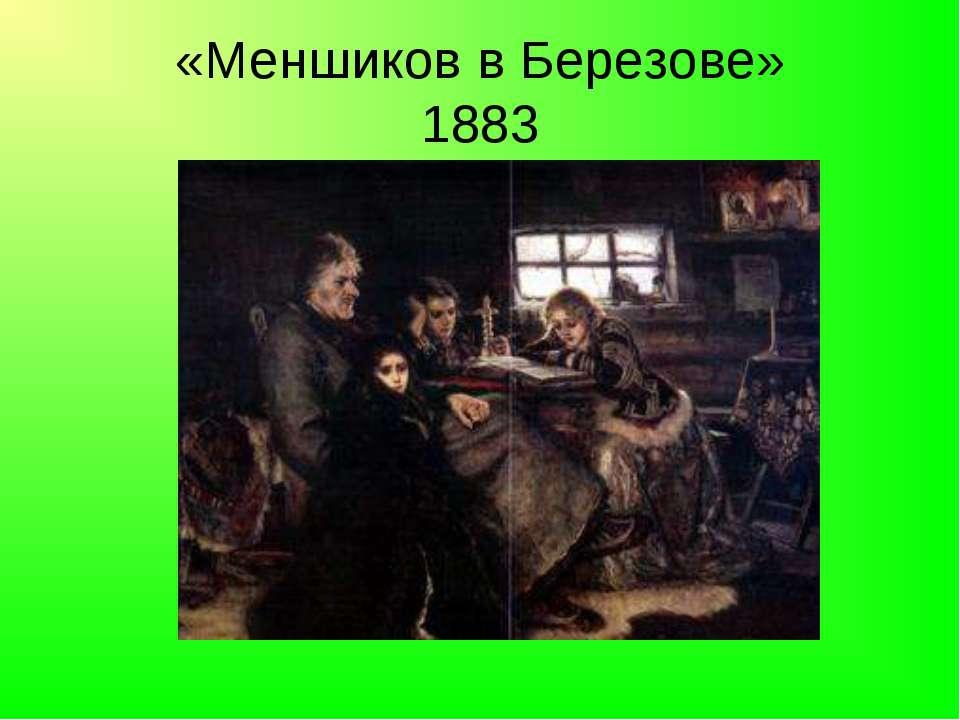 «Меншиков в Березове» 1883