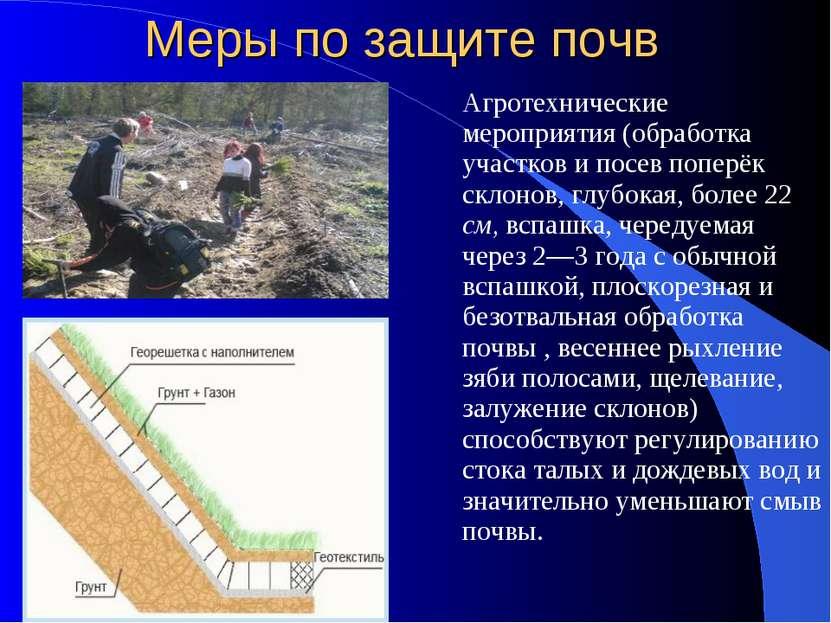 Меры по защите почв Агротехнические мероприятия (обработка участков и посев п...