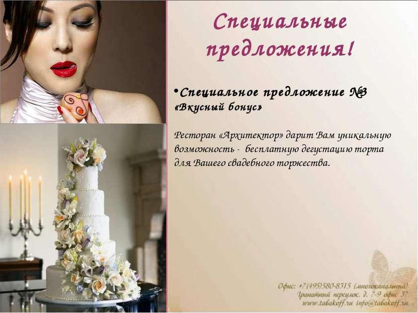 Специальные предложения! Специальное предложение №3 «Вкусный бонус» Ресторан ...