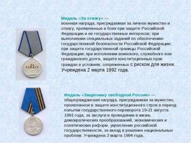 Медаль «За отвагу»— военная награда, присуждаемая за личное мужество и отваг...