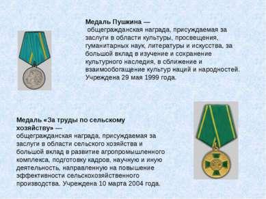 Медаль Пушкина— общегражданская награда, присуждаемая за заслуги в области к...