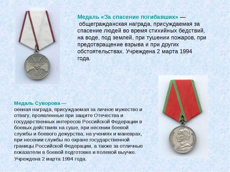 Медаль «За спасение погибавших»— общегражданская награда, присуждаемая за сп...