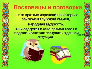 – это краткие изречения в которых заключён глубокий смысл, народная мудрость....