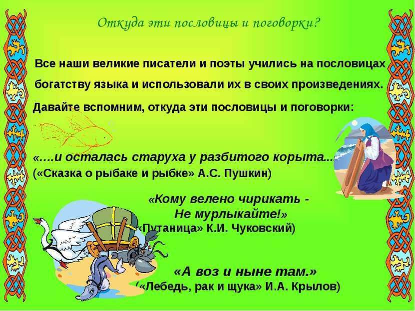 Все наши великие писатели и поэты учились на пословицах богатству языка и исп...