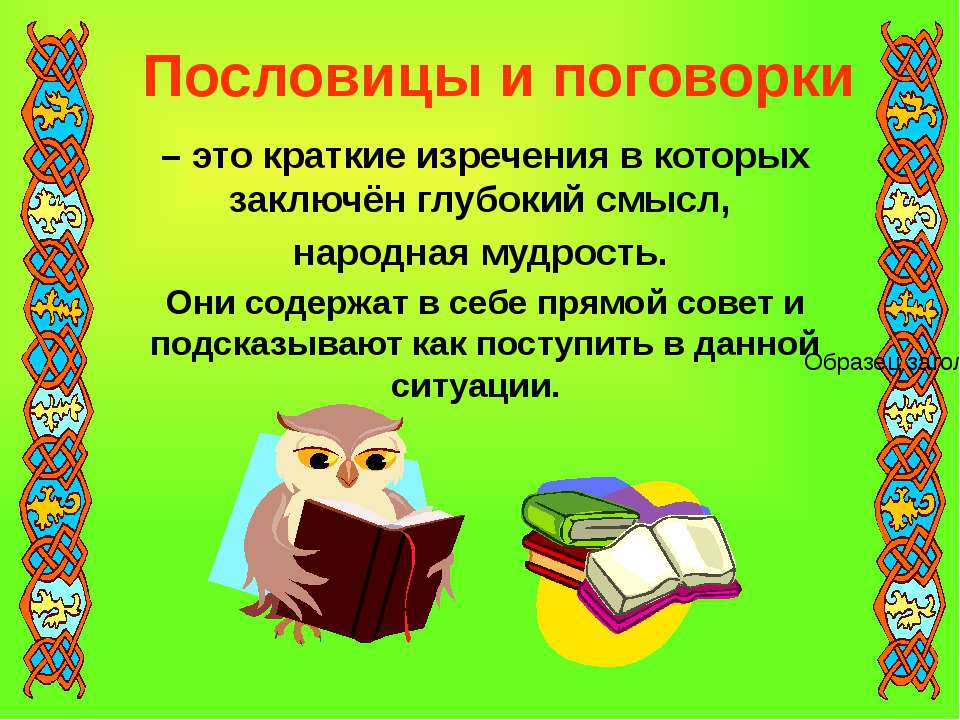 загадки мудрости